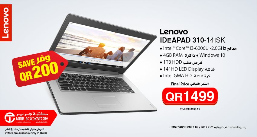 Now Save Qr200 When You Buy Lenovo 4055 Laptop Twffer Com